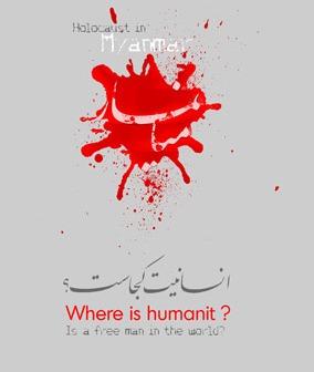 انسانیت کجاست